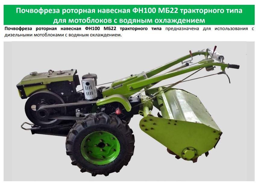 Почвофреза ФН100 МБ22 для мотоблока -