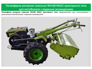 Почвофреза ФН100 МБ22 для мотоблока