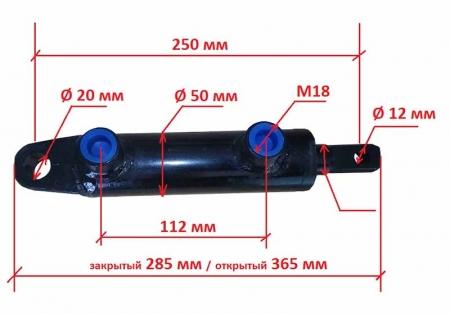 Гидроцилиндр 2-х стороннего действия (L=280 мм) мототрактора