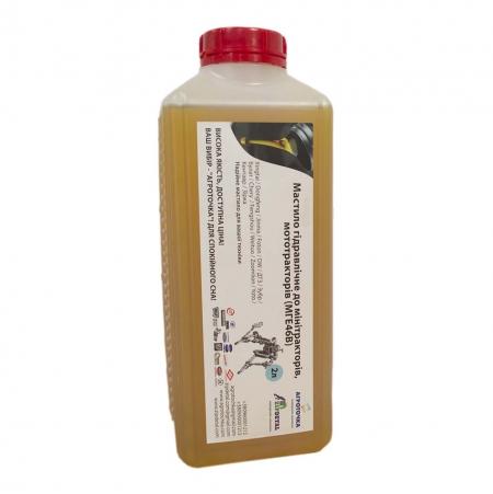 Масло гидравлическое (2л)